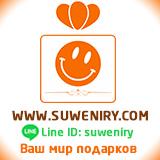 SUWENIRY.com - авторские подарки