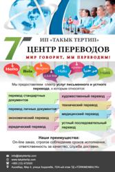 Центр переводов «Такык Тертип»
