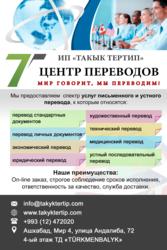 БЮРО ПЕРЕВОДОВ ТАКЫК ТЕРТИП